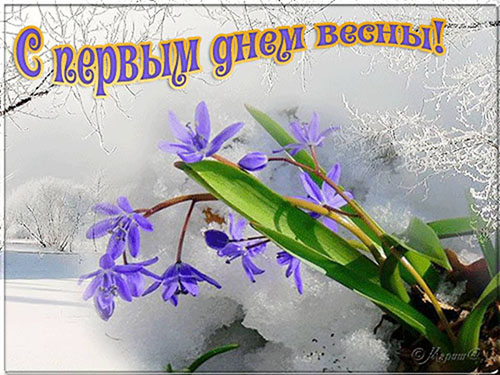 vesna_prishla