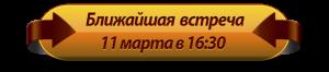 vstrecha-mart-18