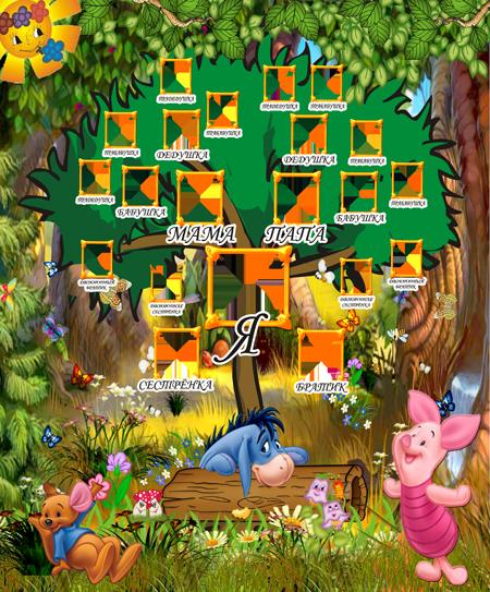 pooh-tree-pre