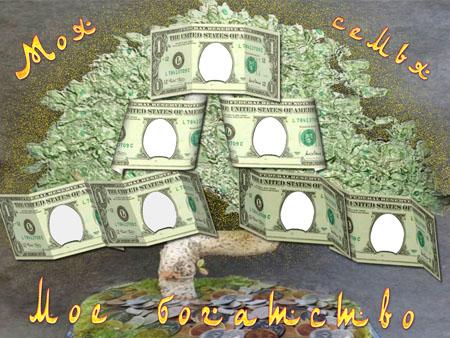 Шаблон генеалогического древа с деньгами