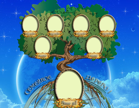 Шаблон семейного дерева (на шаре)