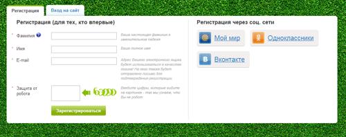 Варианты регистрации в FS