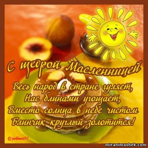 maslenica-card