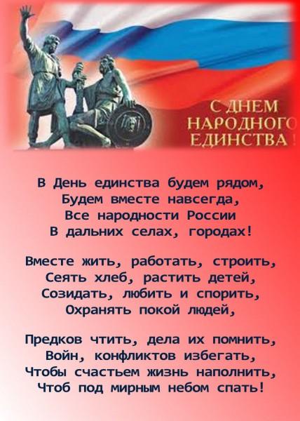 С Днем народного единства