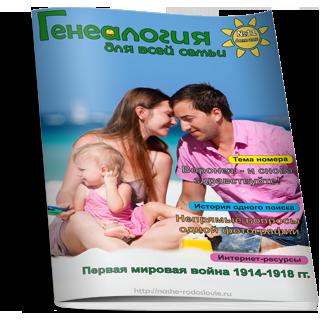 Журнал. Лето 2015