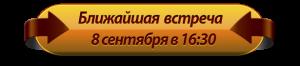 vstrecha-sept2019