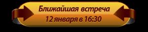 vstrecha_jan2020